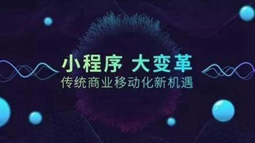 深圳小程序开发 深圳APP开发 微信小程序开发 小程序软件开发 抖音小程序开发