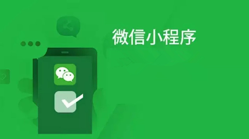 深圳小程序开发,深圳APP开发,微信小程序开发,小程序软件开发,抖音小程序开发