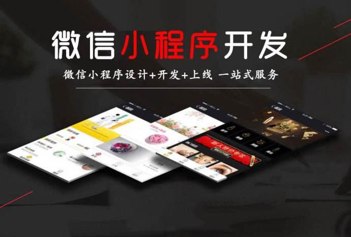 深圳公寓小程序开发解决方案