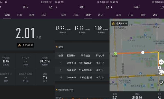 深圳开发骑行小程序多少钱