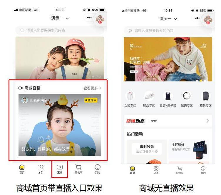 深圳穿衣搭配商城小程序开发价格