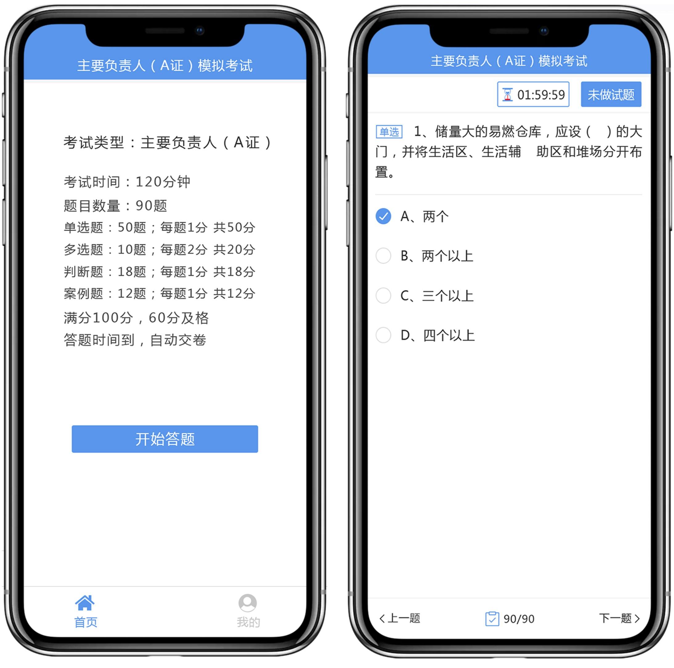 深圳答题小程序开发