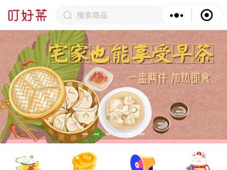 深圳小程序开发案例