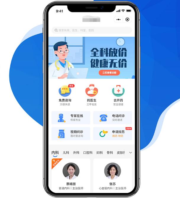深圳医疗小程序开发影响价格的因素