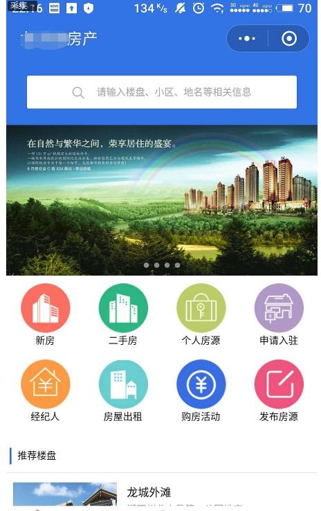 深圳房地产中介小程序开发的优势