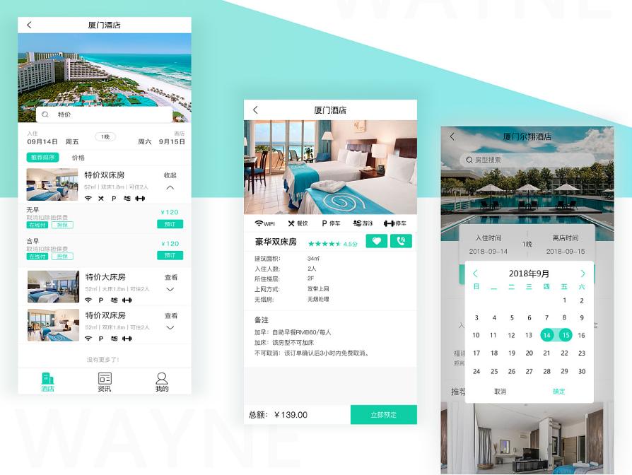 深圳酒店预约小程序开发案例