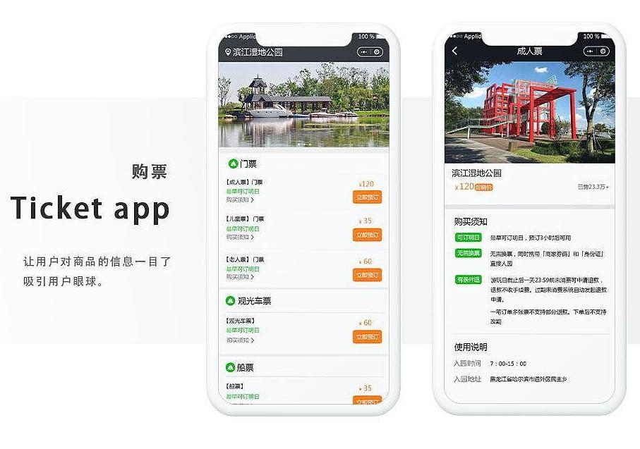深圳线上购票小程序开发
