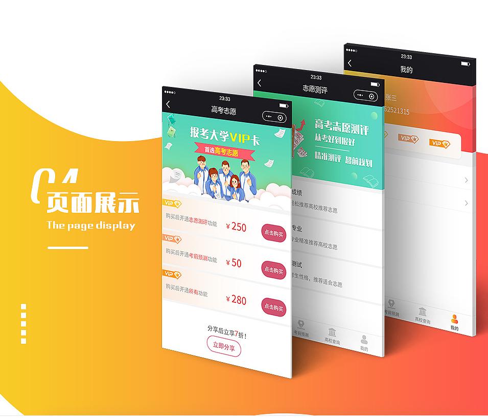 深圳高考志愿填报参考小程序开发