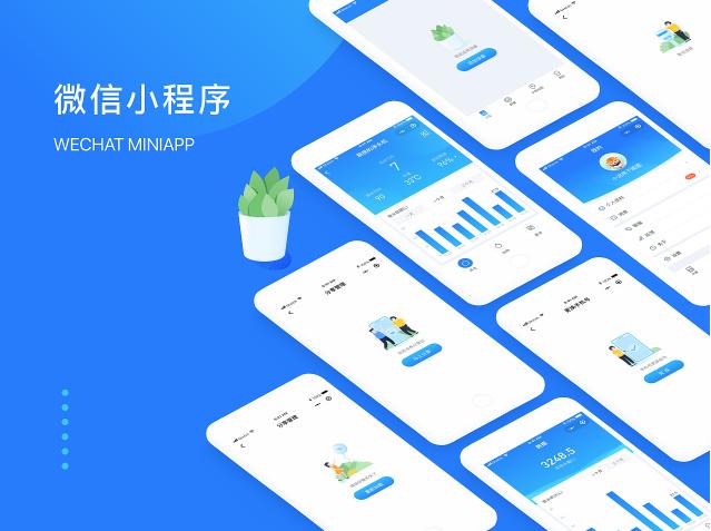 深圳安全教育小程序开发
