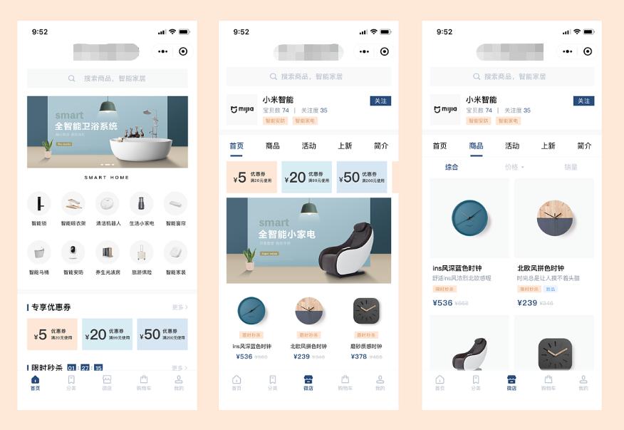 深圳家居商城小程序开发解决方案