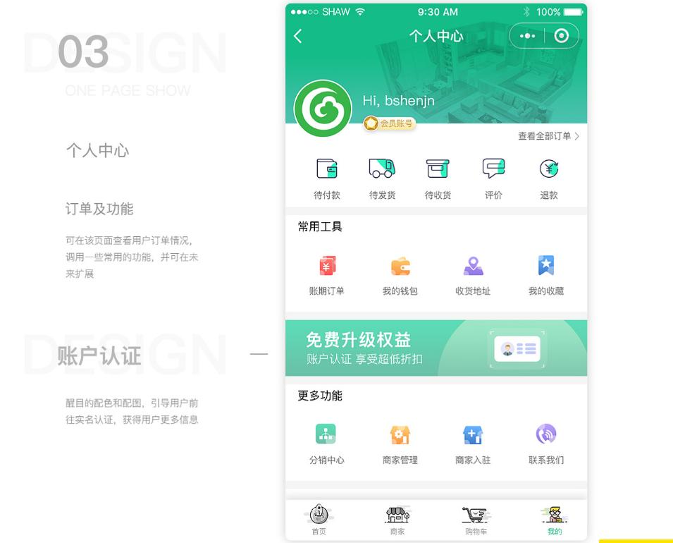 深圳建材行业小程序开发