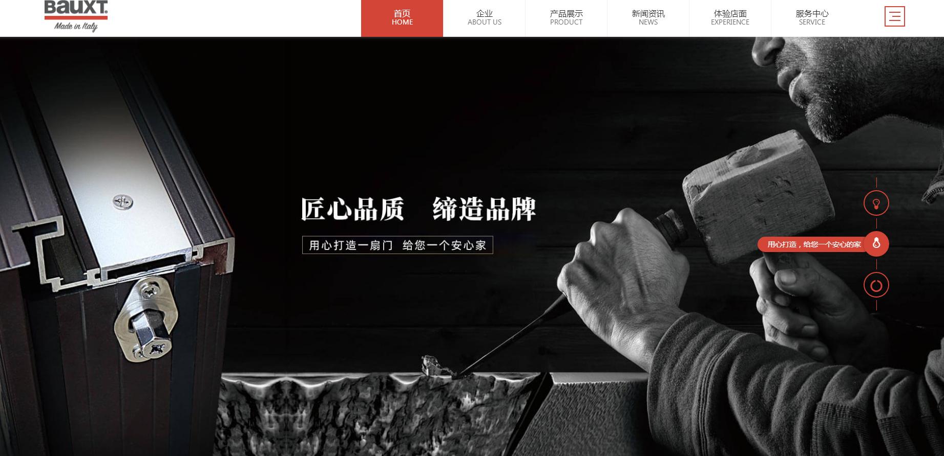 深圳建材行业网站建设案例