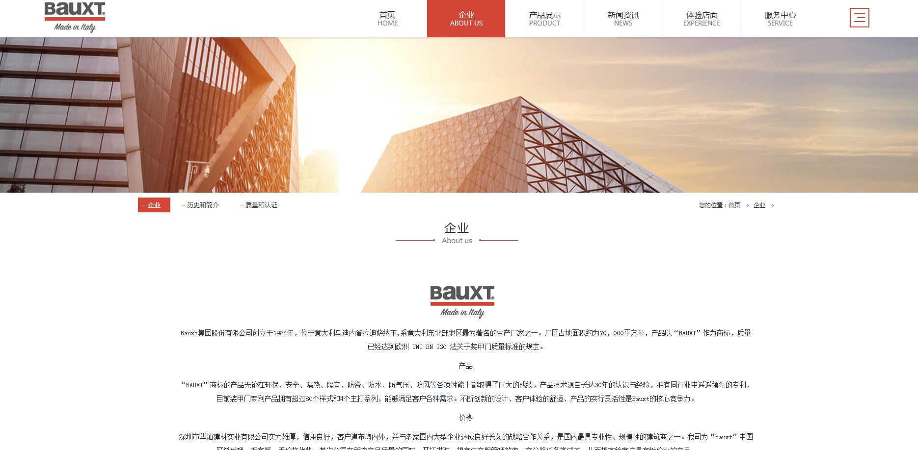 深圳建材行业网站案例