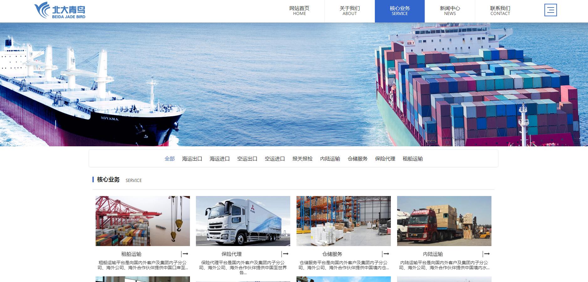深圳网站建设公司案例