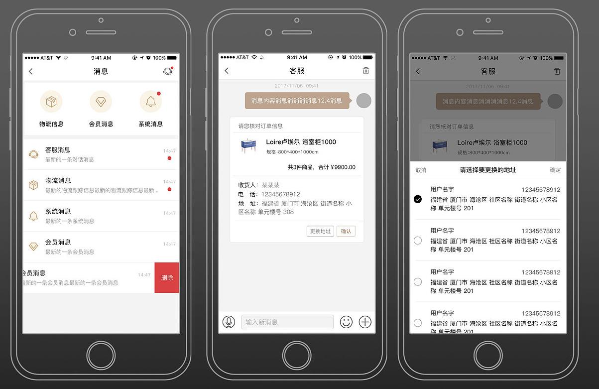 深圳家居商城小程序开发需要具备什么功能