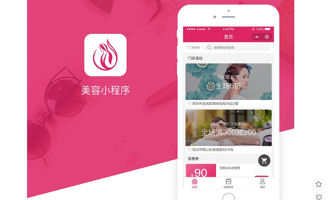 深圳美容行业小程序开发