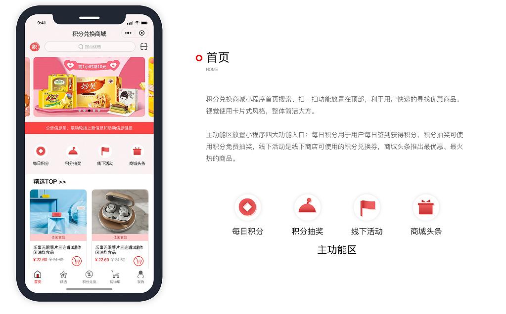 深圳积分商城小程序怎么开发