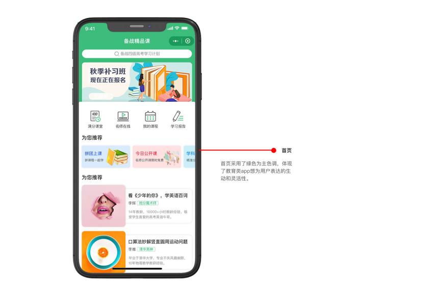 深圳线上教育小程序开发