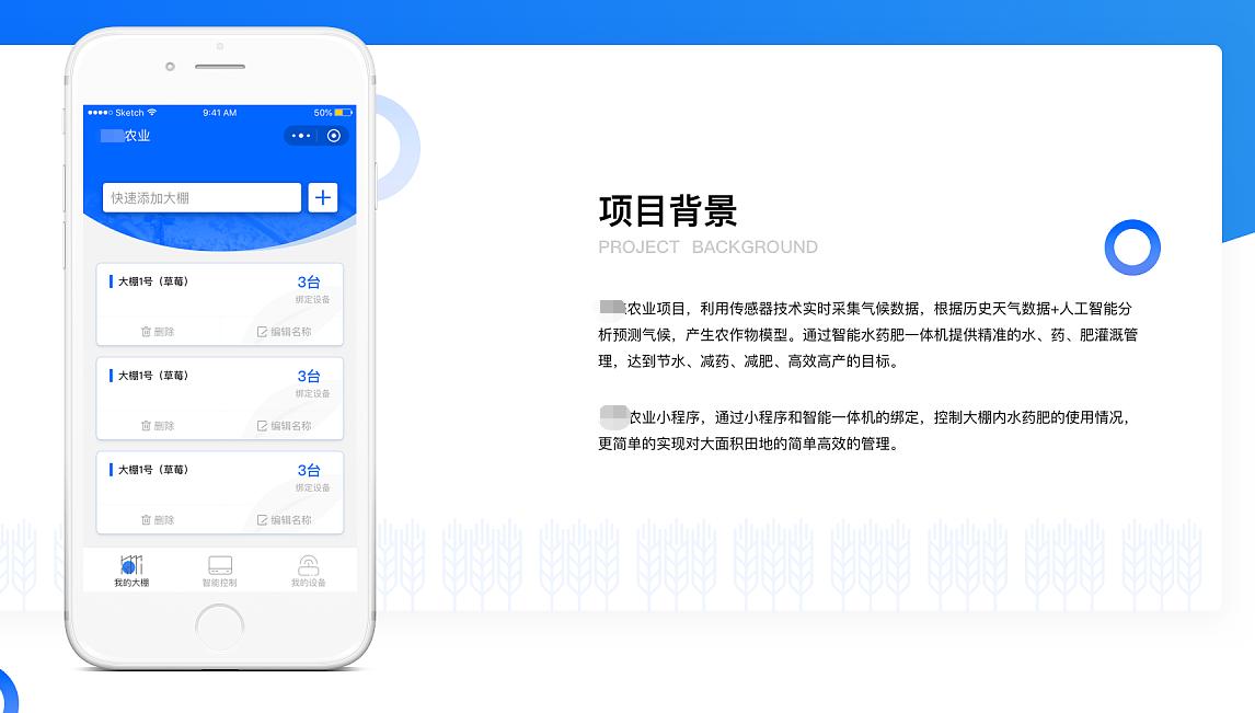 深圳智慧农业灌溉小程序开发