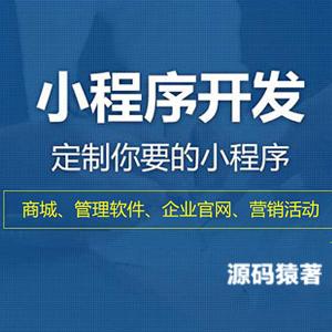 找深圳小程序开发公司容易踩哪些坑