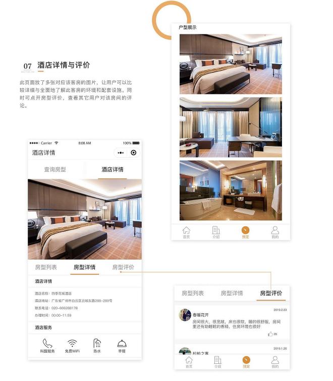 深圳酒店小程序开发需要具备什么功能