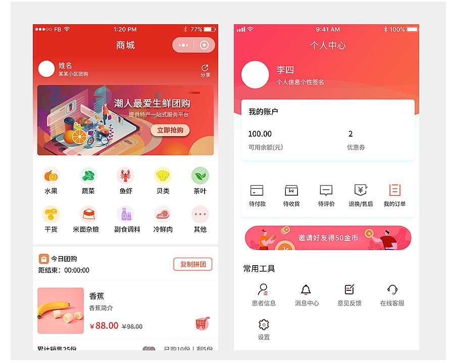 深圳生鲜商城小程序开发