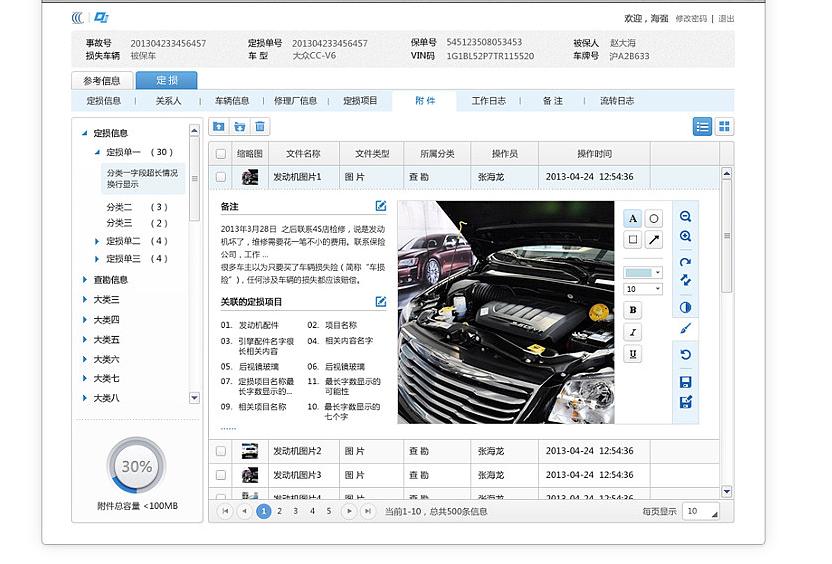 深圳车辆定损小程序开发