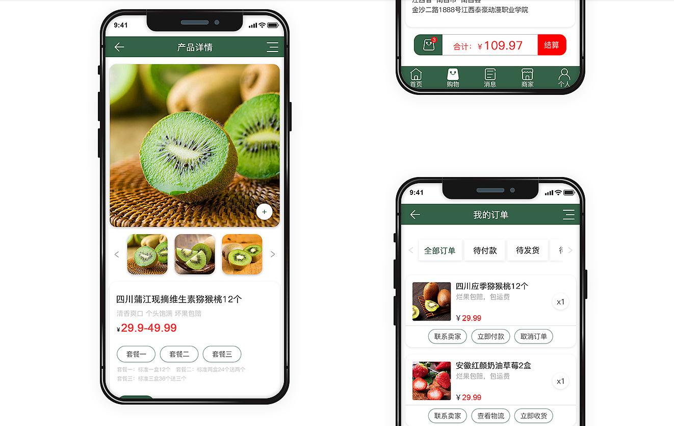 深圳水果超市小程序开发