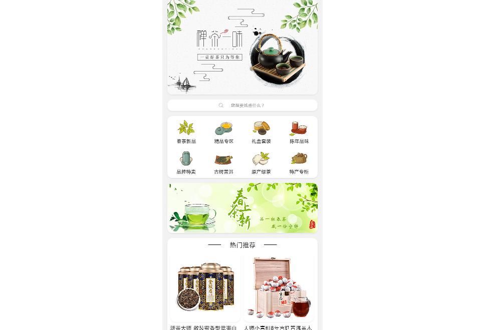 深圳茶叶小程序开发