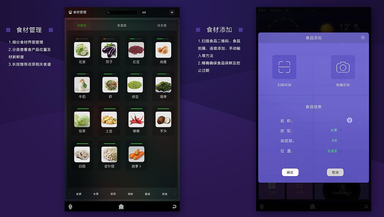 深圳智能冰箱小程序开发