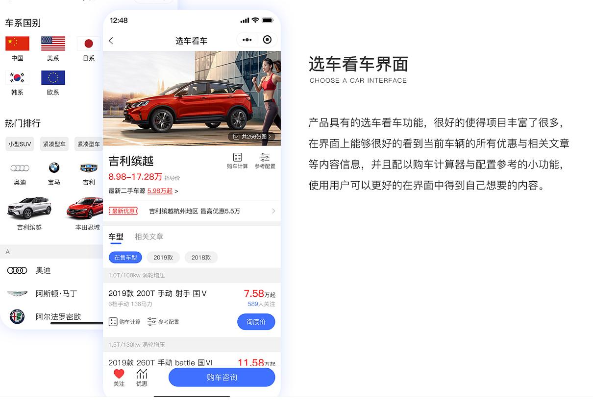 深圳汽车资讯小程序开发功能