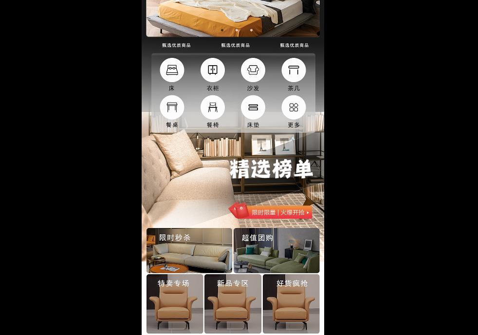 深圳家具商城小程序开发