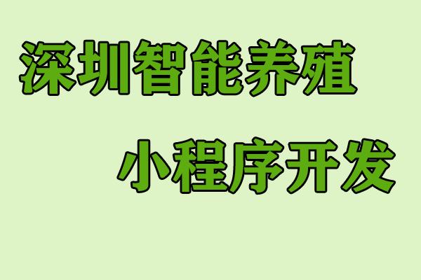 深圳智能养殖小程序开发