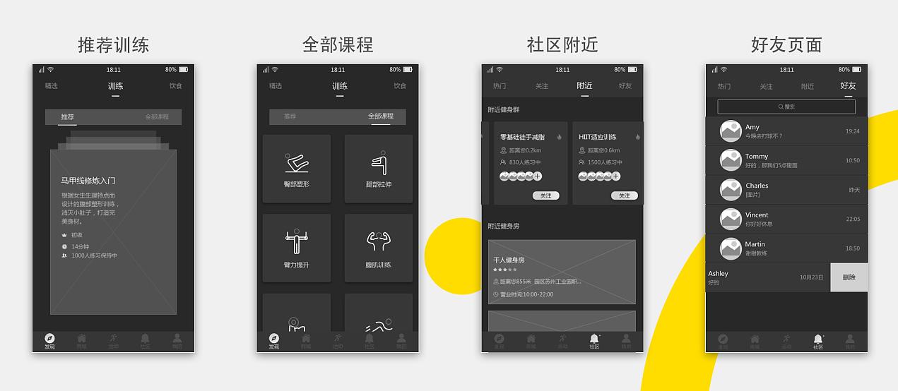深圳健身社区小程序开发