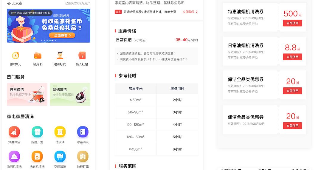 深圳保洁小程序开发案例