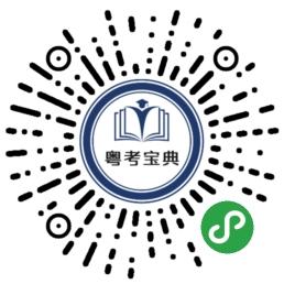 粤考宝典 - 二维码